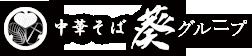中華そば葵グループの採用情報