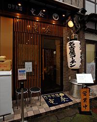 自家製麺 竜葵(ほおずき)