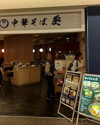 中華そば 葵ララガーデン川口店