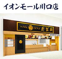 葵製麺イオンモール川口店