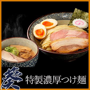 特製濃厚つけ麺